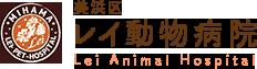 千葉市の動物病院「美浜区レイ動物病院」