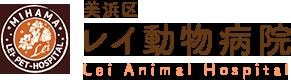 千葉市で動物病院をお探しなら「美浜区レイ動物病院」へ
